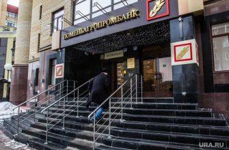Тюмень Тюменьагропромбанк банкротство уголовное дело