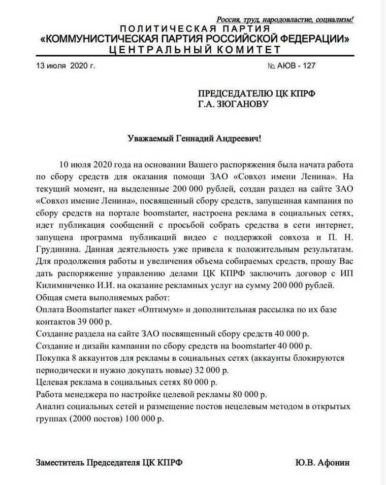 В КПРФ собрались спонсировать Грудинина за деньги россиян. Документ