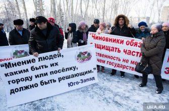 Мэрия Екатеринбурга застройщики цыганский поселок