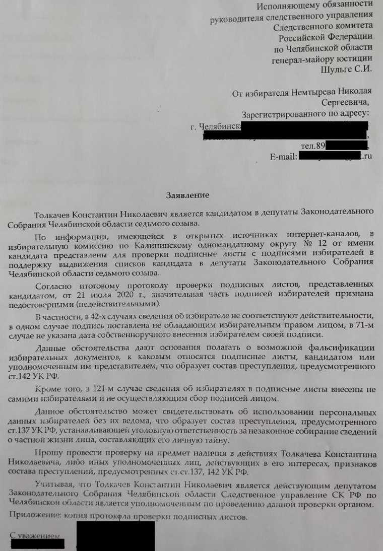 Следственный комитет проверяет челябинского депутата. Ему грозят новые уголовные дела
