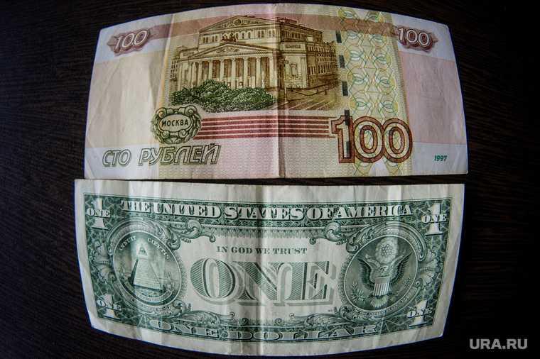 сколько стоит доллар