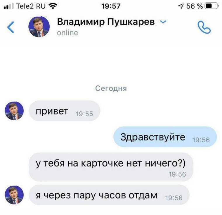 Кибермошенники взломали страницу депутата Госдумы из ЯНАО