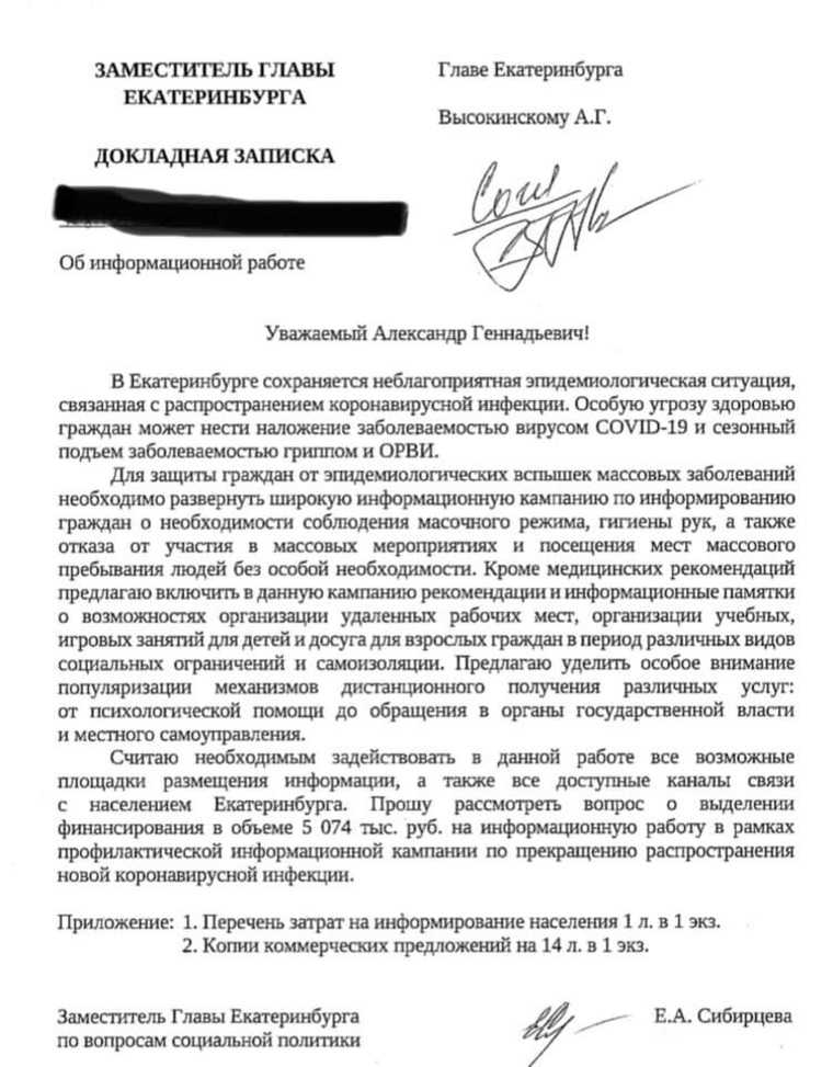 Губернатор отчитал мэрию Екатеринбурга за пиар на коронавирусе. Детали интриги