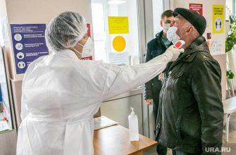 коронавирус в Пермском крае последние новости 29 октября