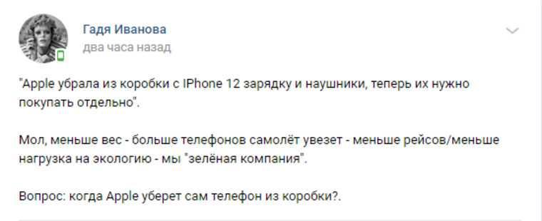 Презентация iPhone 12 породила волну мемов в соцсетях. Телефону досталось за все