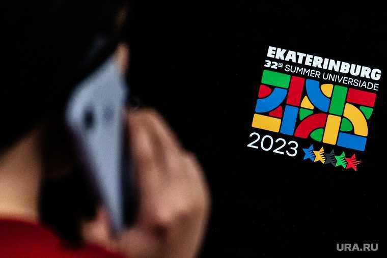 Универсиада 2023 в Екатеринбурге