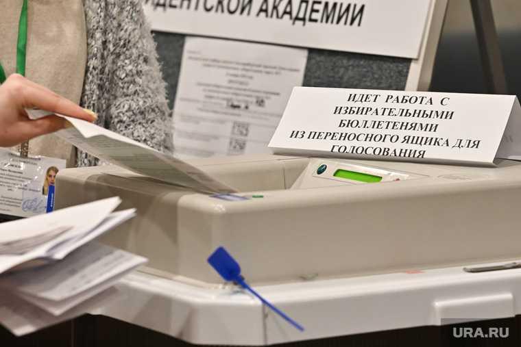 Екатеринбург довыборы гордума итоги голосования