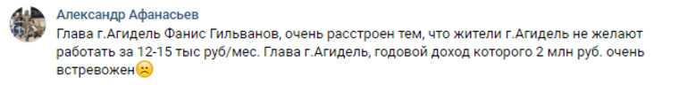 Мэр разозлился на россиян, которые не хотят работать за 15 тысяч