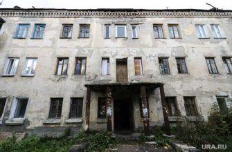 аварийное жилье снос Россия закон