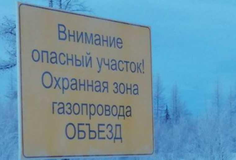 ЯНАО трасса Салехард Надым опасные участки