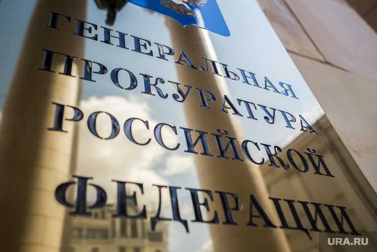 прокуратура Свердловская область проверка генпрокурор заместители