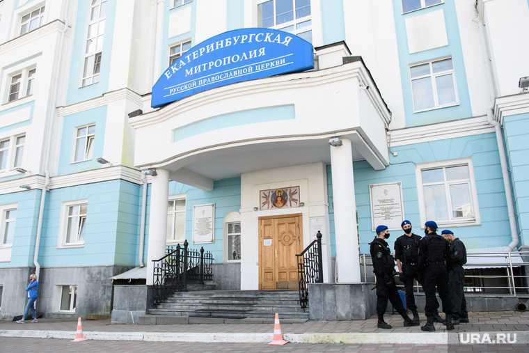 Екатеринбург отец Сергий епархия Кирилл Наконечный