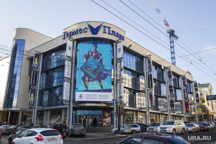 Золотое яблоко Екатеринбург закрытие ТЦ плаза