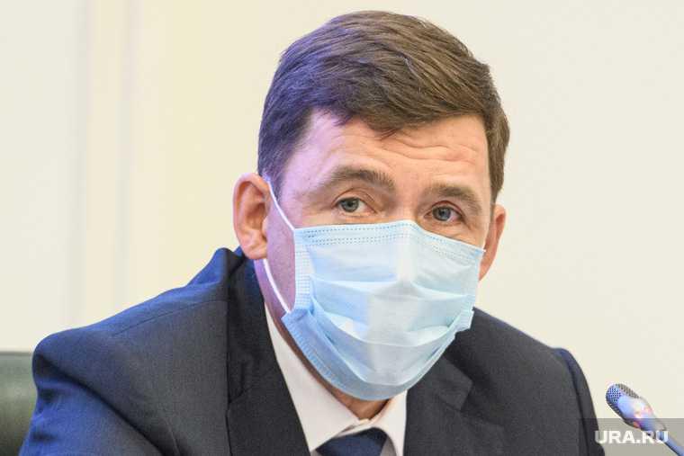 коронавирус ношение маски губернатор Евгений Куйвашев Свердловская область