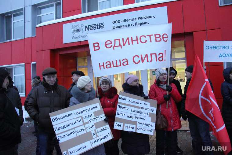 Пикет рабочих фабрики Nestle. Пермь