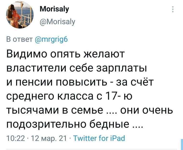 Соцсети возмутило, что часть россиян оставят без пособий. «Вы не бедные, просто притворяетесь»