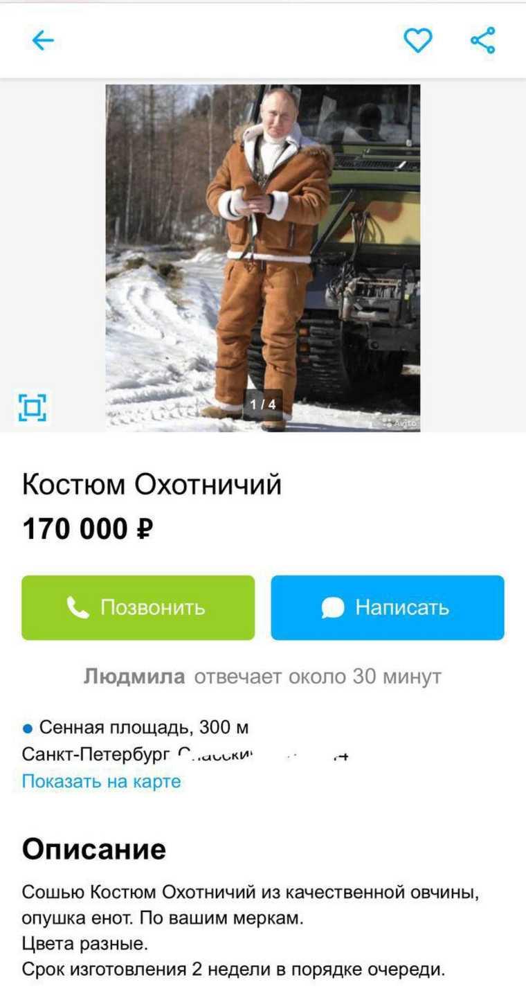 Россиянам предлагают купить костюм как у Путина. В нем он отдыхал с Шойгу в тайге
