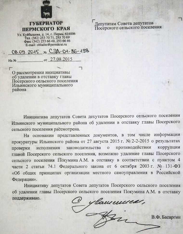 Уволенный со скандалом пермский мэр нашел работу