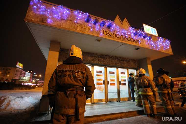 Екатеринбург метро оцепление