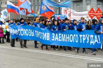 Челябинск партии профсоюз праздник коронавирус шествие 1 Мая