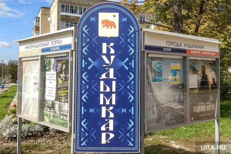 Виды города Кудымкар. Пермь