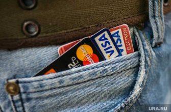 Visa MasterCard Мир платежная система отключение соцсети лавров песков