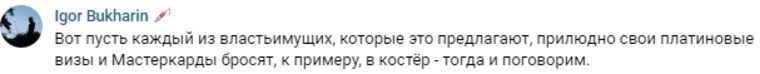 """Соцсети возмущены словами властей об отключении Visa и MasterCard. «Православный """"Мир""""»"""