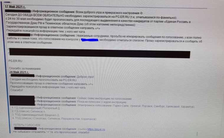 «Единая Россия» заявила о провокациях на праймериз в ЯНАО