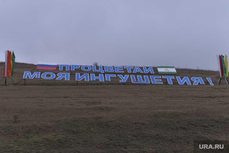 Ингушетия. Евкуров Юнус-Бек Хаджи Баматгиреевич.