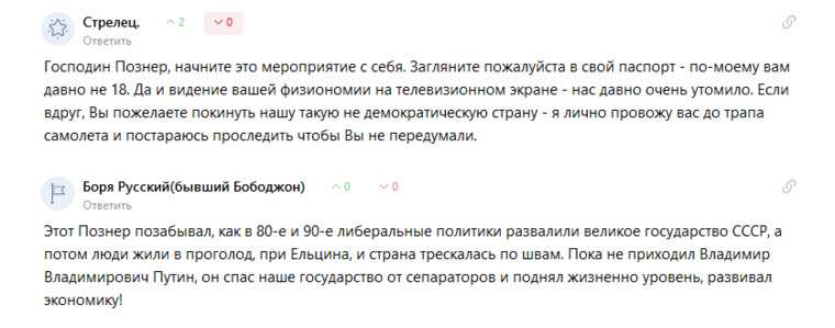 Познер рассмешил соцсети словами о власти «со старыми мозгами». «Загляните в свой паспорт!»