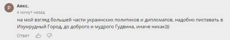 В России ответили украинскому политику, требующему репараций. «Можем только галоперидолом помочь»