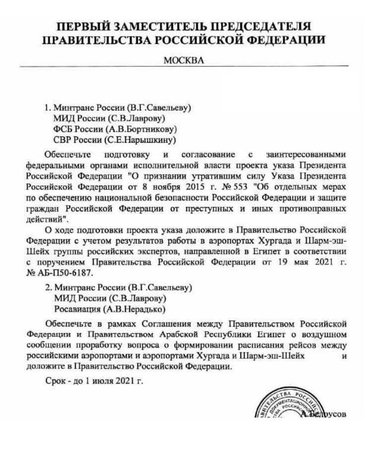 Власти РФ поручили возобновить авиасообщение с Египтом. Документ